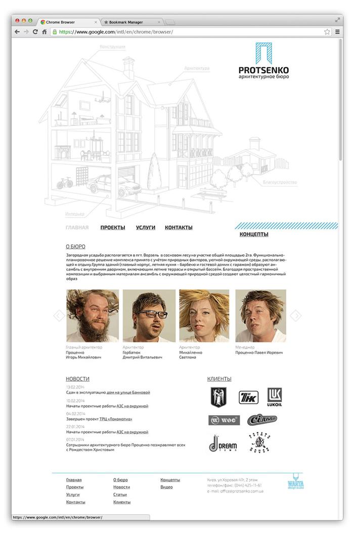 На «Главной» странице размещается информация о бюро, команде, свежие новости и перечень наиболее известных клиентов компании.