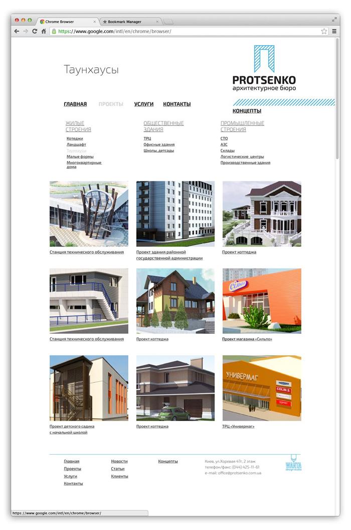 В верхней части страницы размещается классификация проектов, а ниже сами проекты.