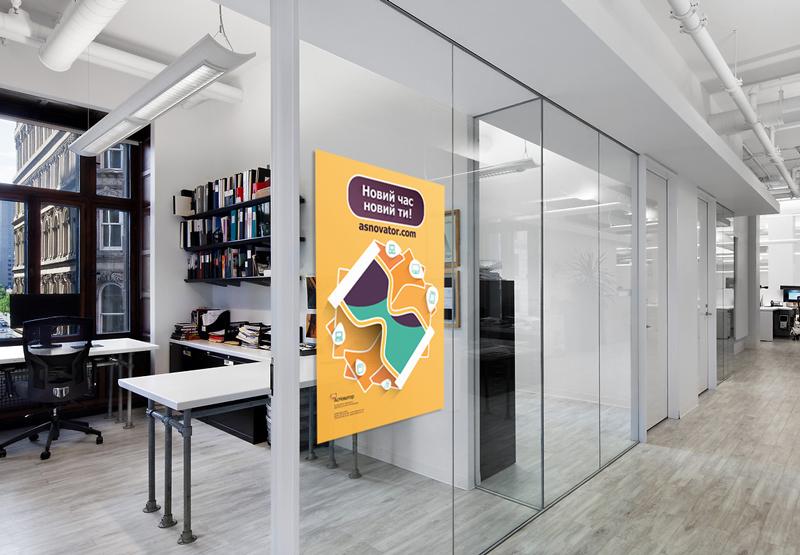 Плакат ярко выделяется в офисной среде и привлекает внимание сотрудников компании.