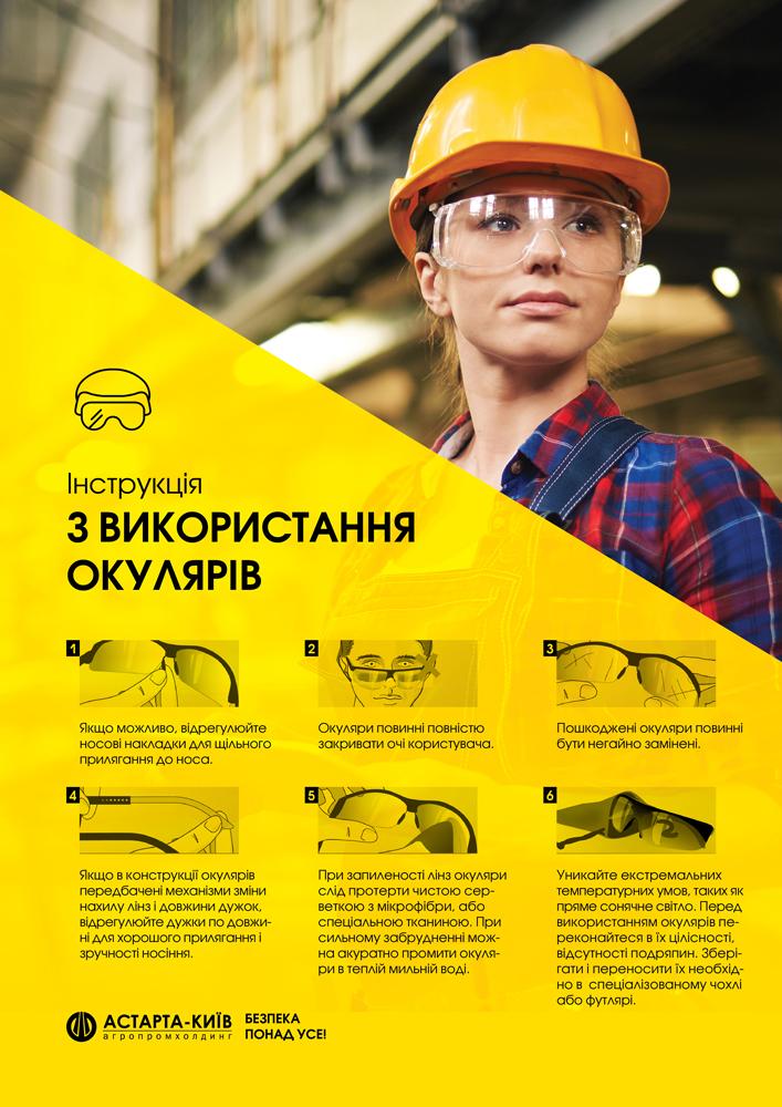 Плакаты предназначены для размещения в офисах и промышленных объектах компании