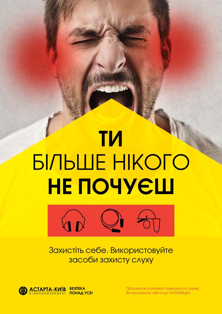 Также в студии разработали социальные плакаты призывающие пользоваться средствами защиты ушей