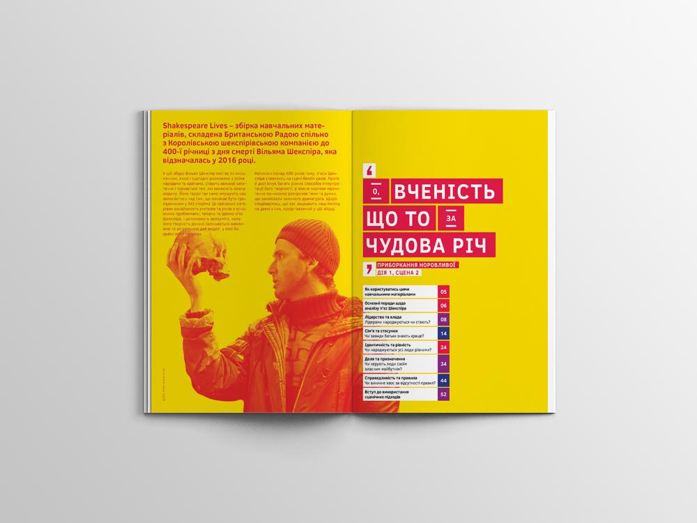 В студии сверстали украинскую версию англоязычного издания.