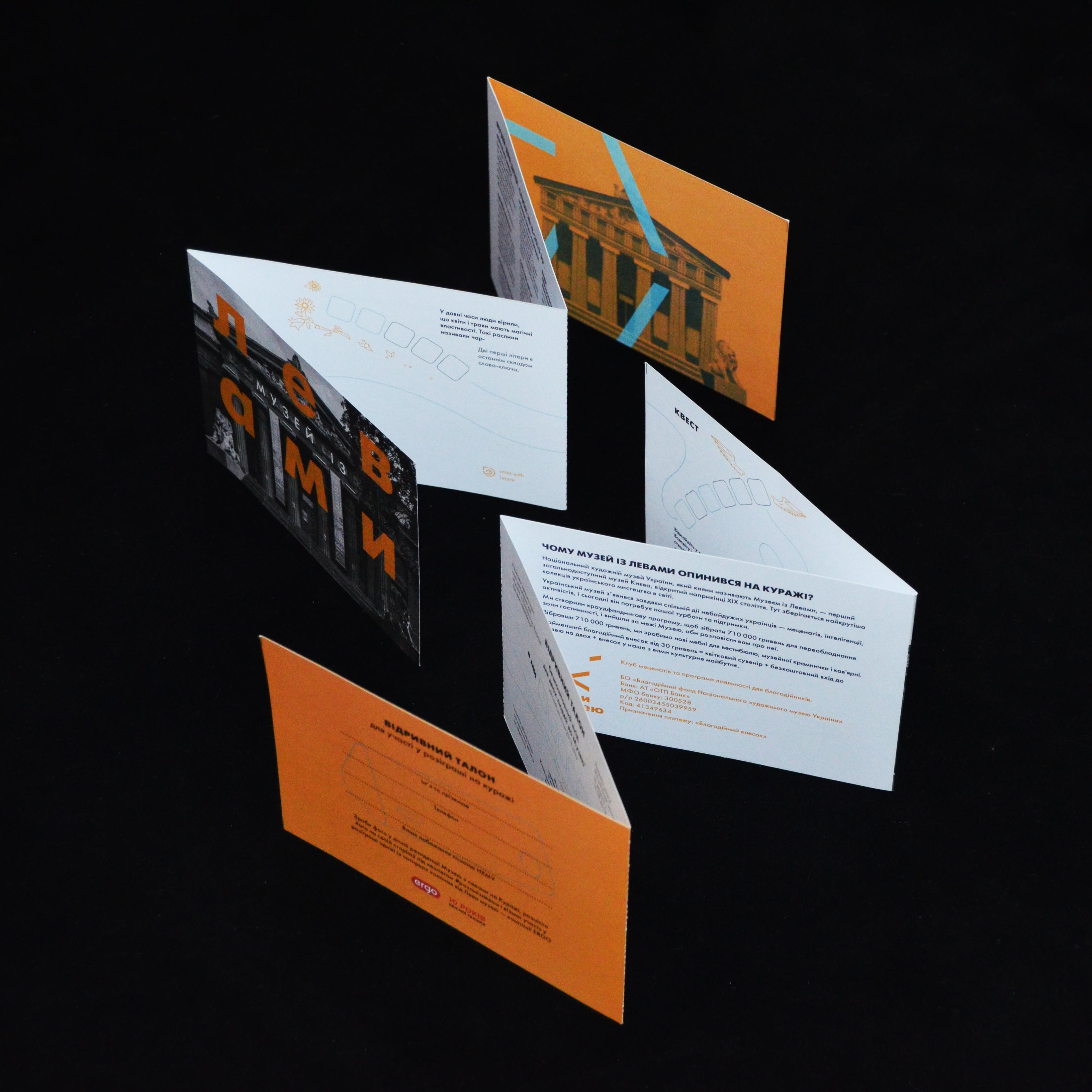 """Продовжуючи співпрацю нашої студії із НХМУ ми розробили буклет для другої презентації музею на """"Кураж Базар"""". Буклет легко складається у літеру """"М"""" та """"W"""", натякаючи на плідну співпрацю та дружбу"""