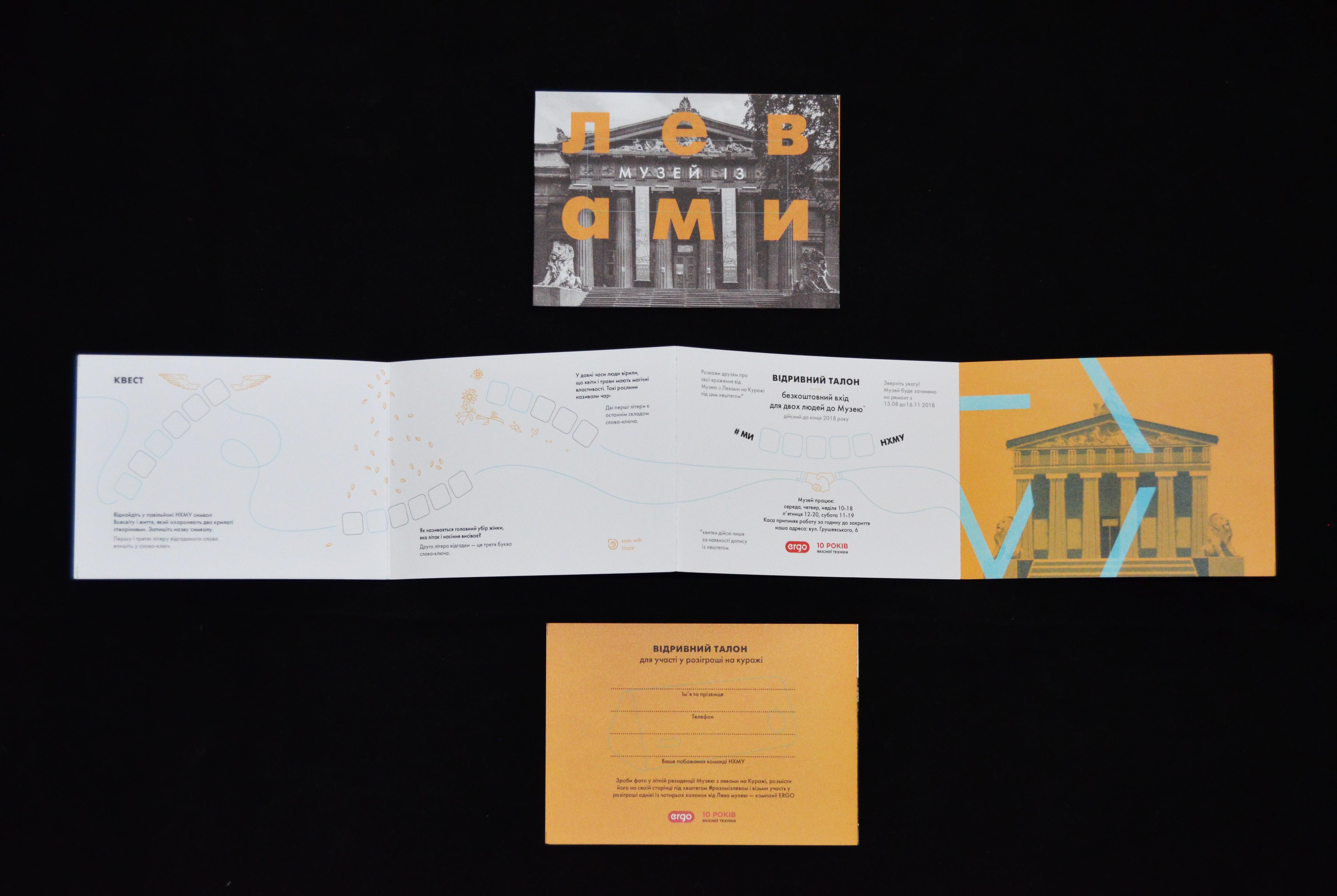 Буклет розроблений у три фальці і розповідає про спеціальних художній квест у павільйоні музею