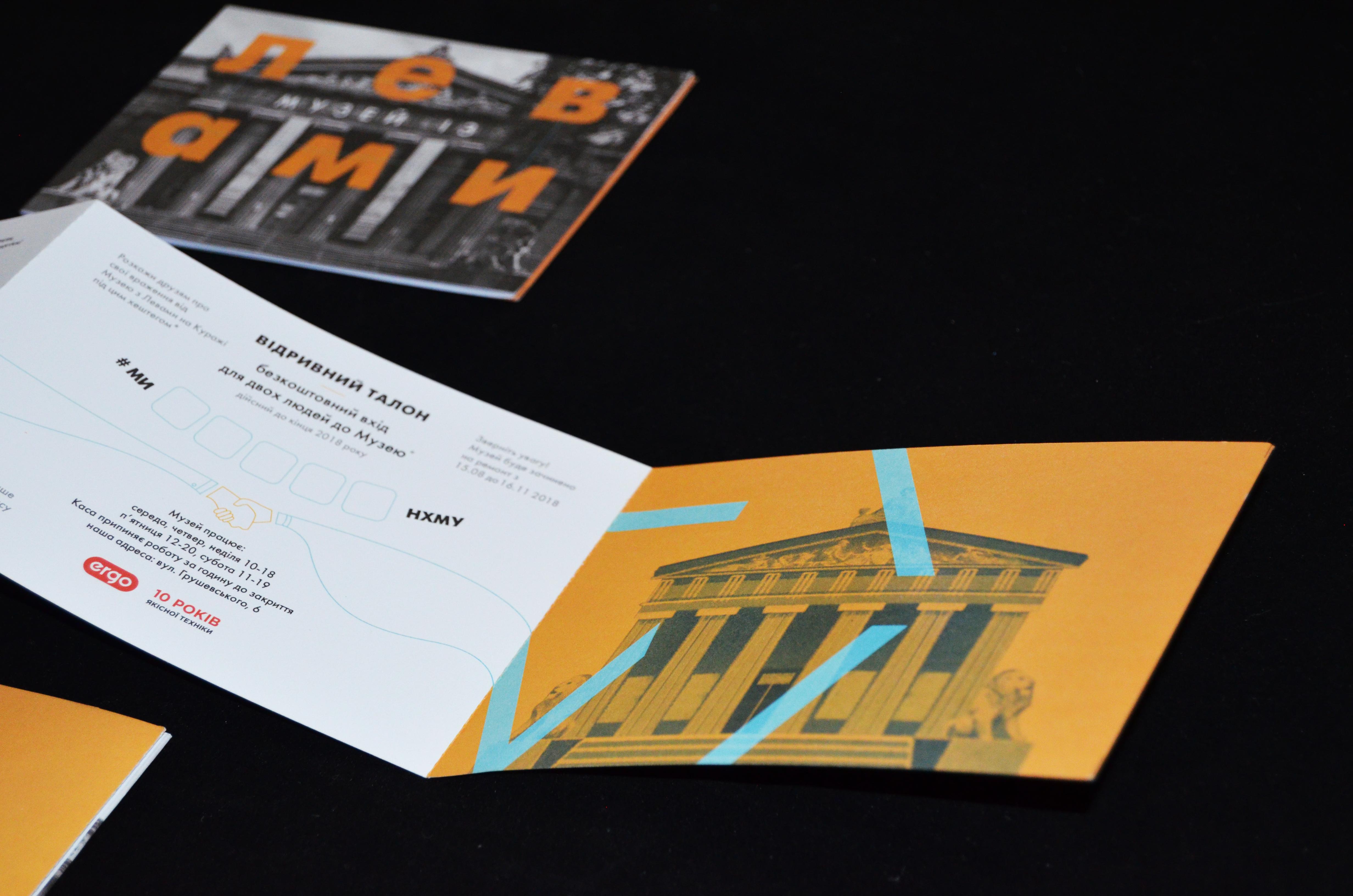 Пройшовши квест користувач зможе використати відривний талон, що дає право на безкоштовне відвідування музею