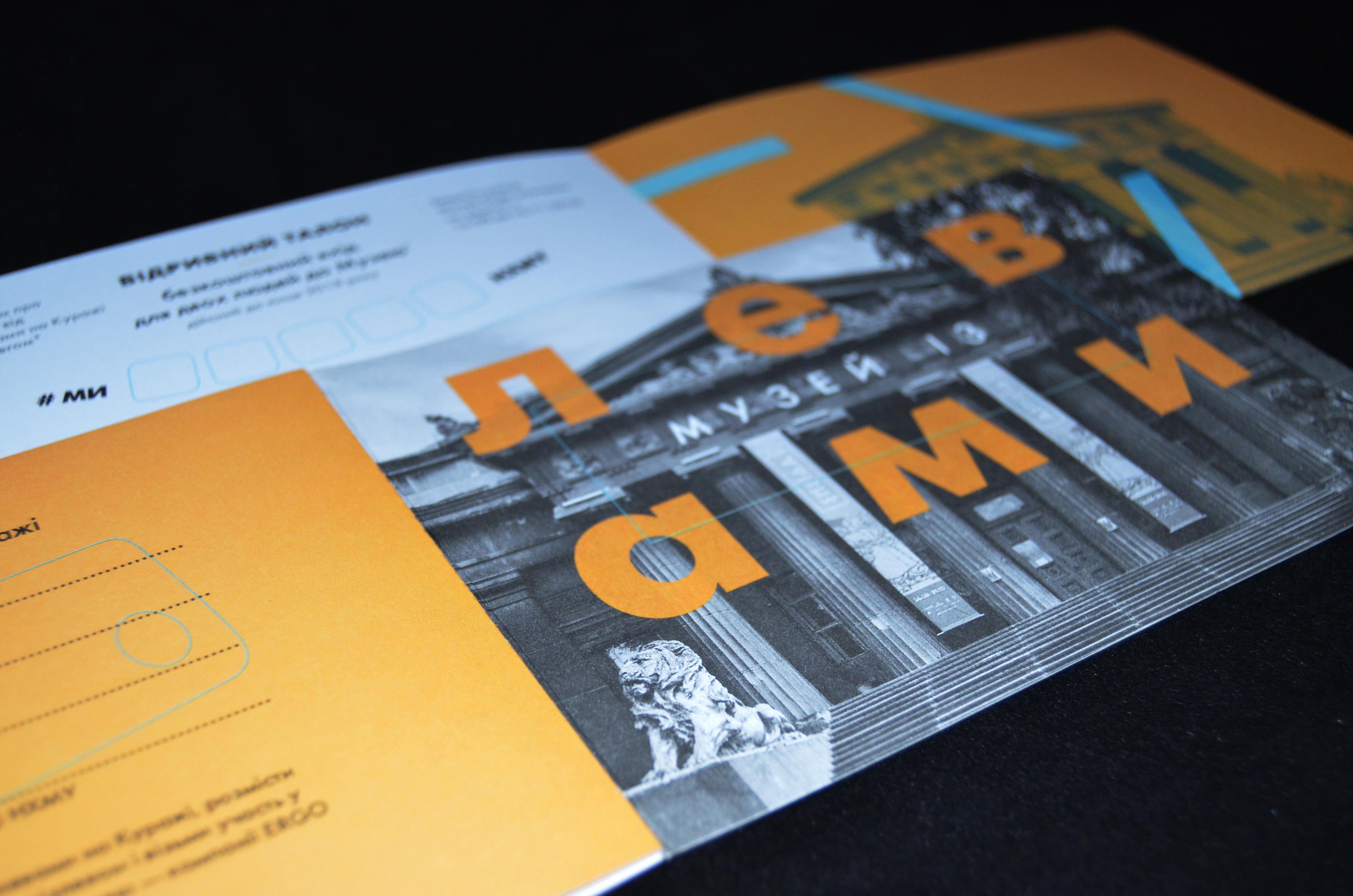 Обкладинка буклету текстово і графічно підказує, що музей - єдина будівля із левами у Києві
