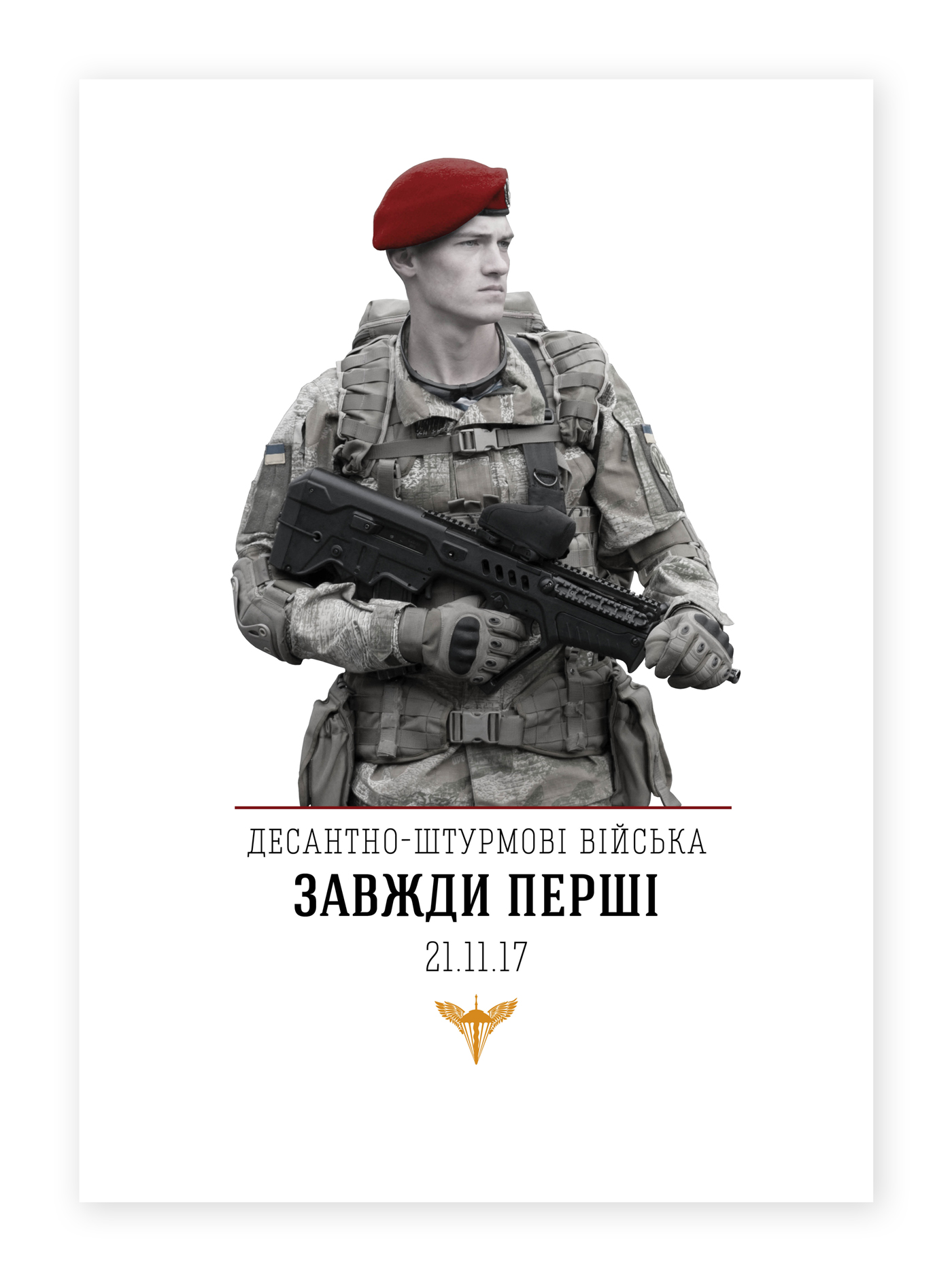 В студии к Дню десантно-штурмовых войск Украины и Дню прощания с голубым беретом разработали плакат и билборд.