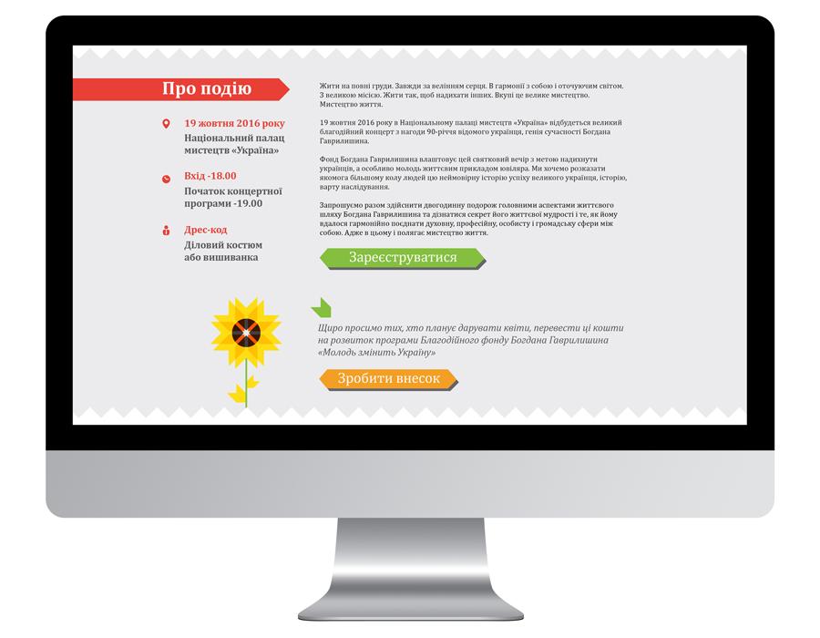 Сайт докладно розповідає в чому, о котрій і куди потрібно прийти. На ньому реалізована система реєстрації та оплати благодійних внесків банківськими картками.