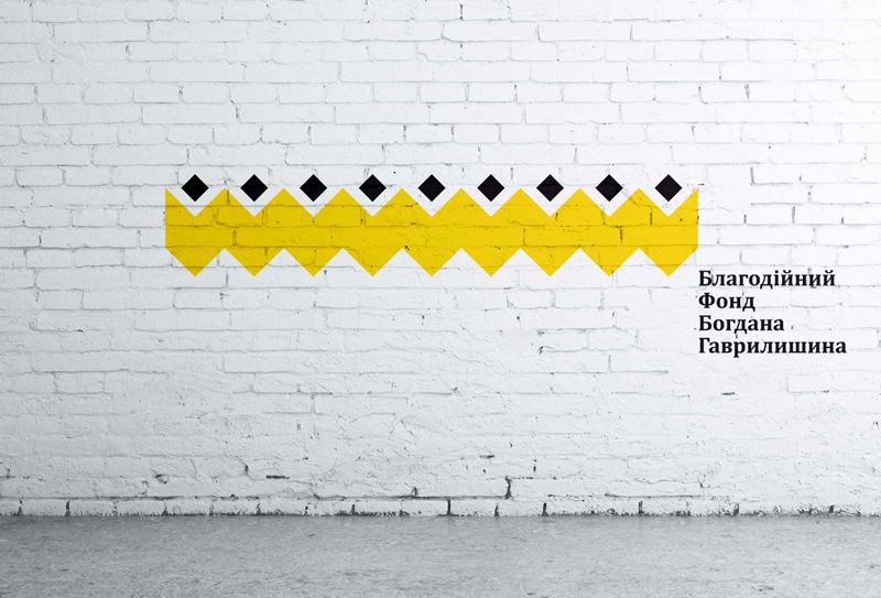 Із окремих елементів логотипу можна легко відтворити етнічний орнамент.
