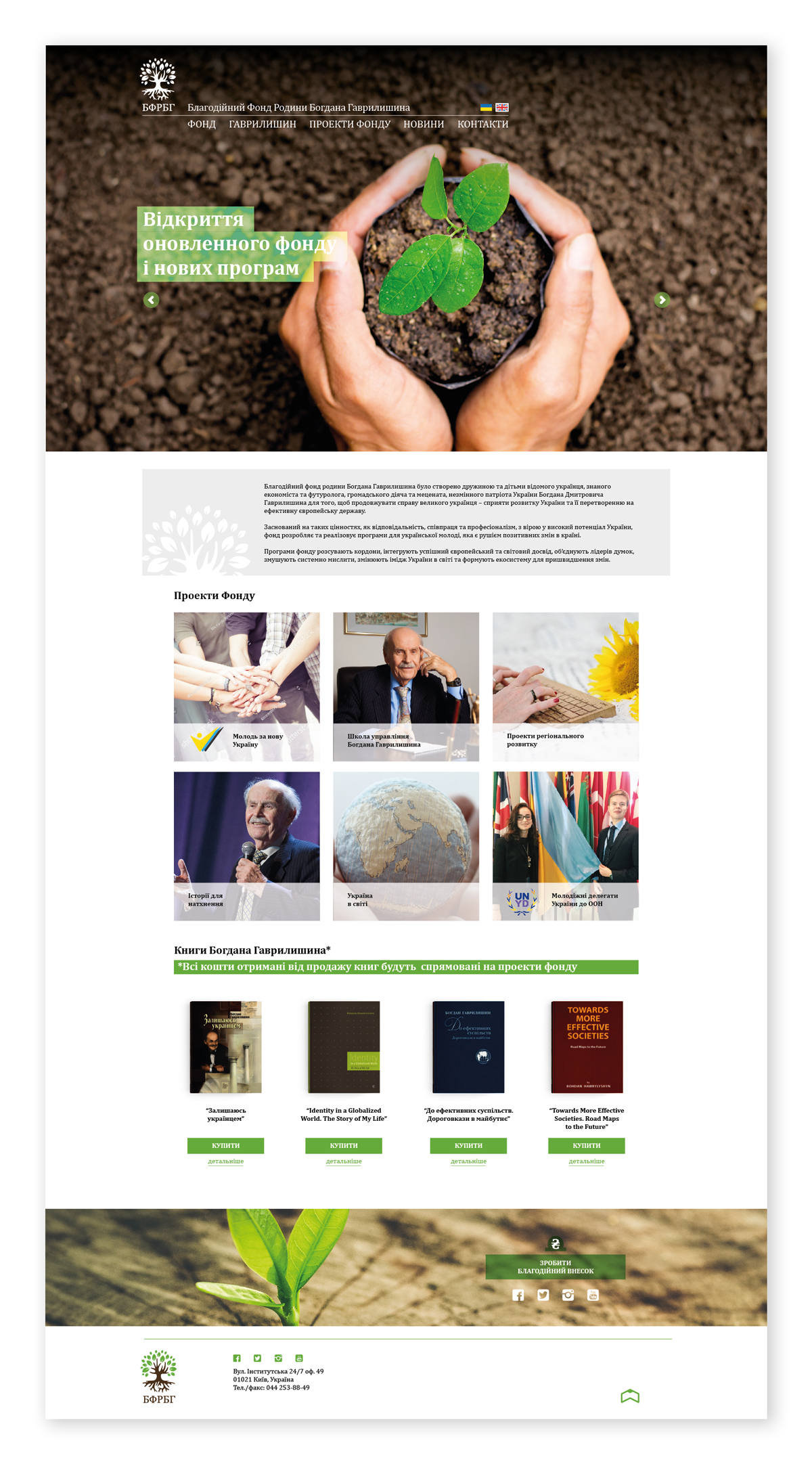 Сторінки сайту вийшли ємні. Інформація на них структурована і подана в правильному порядку