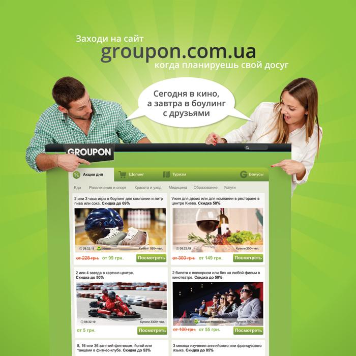 Борд наочно рекламує сайт компанії з актуальними акціями.