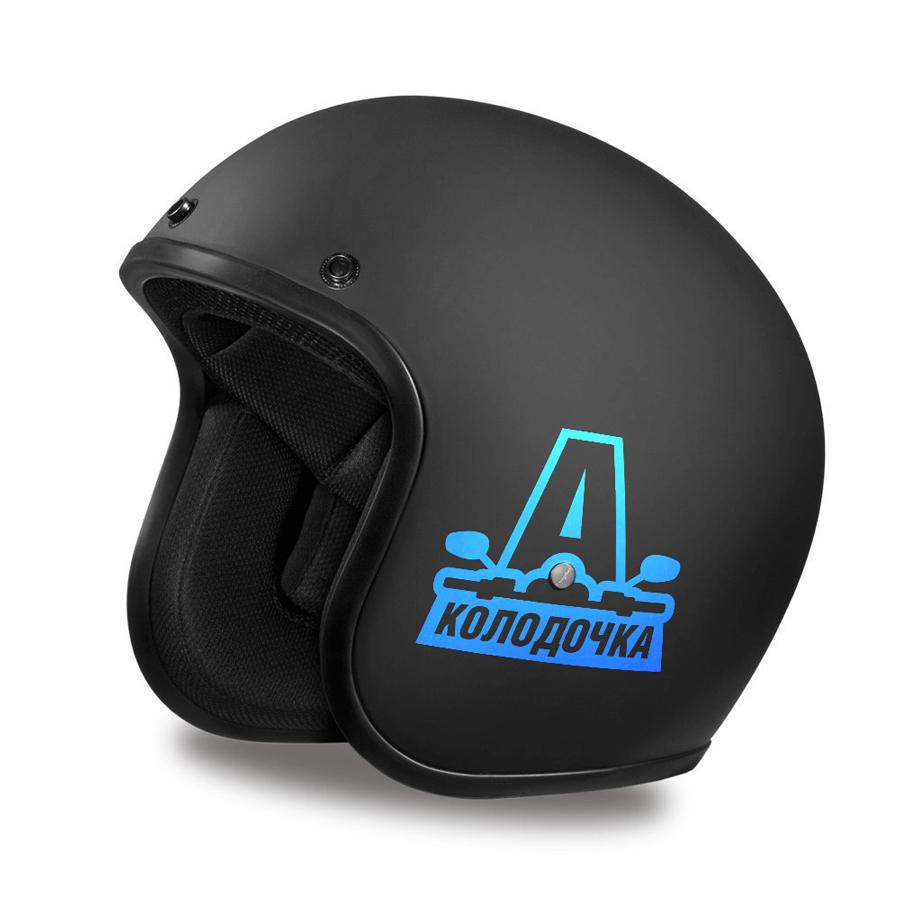 Или персональный мото шлем, или, чего стесняться,  даже мотоцикл...