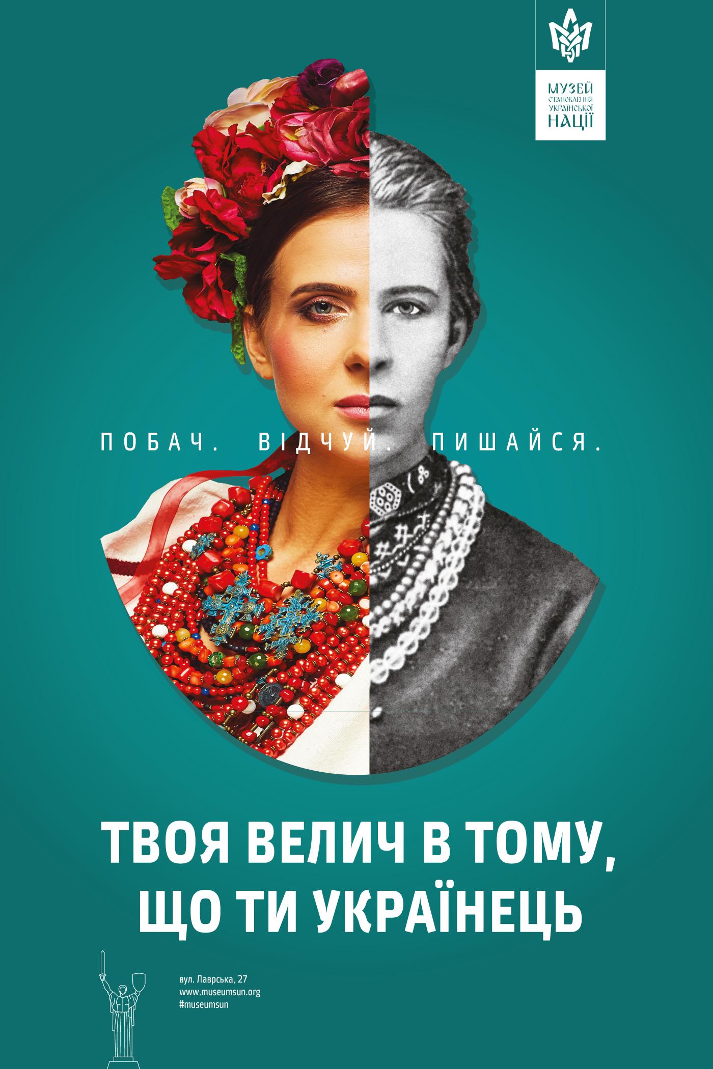 Напередодні відкриття «Музею становлення української нації» в студії розробили плакат