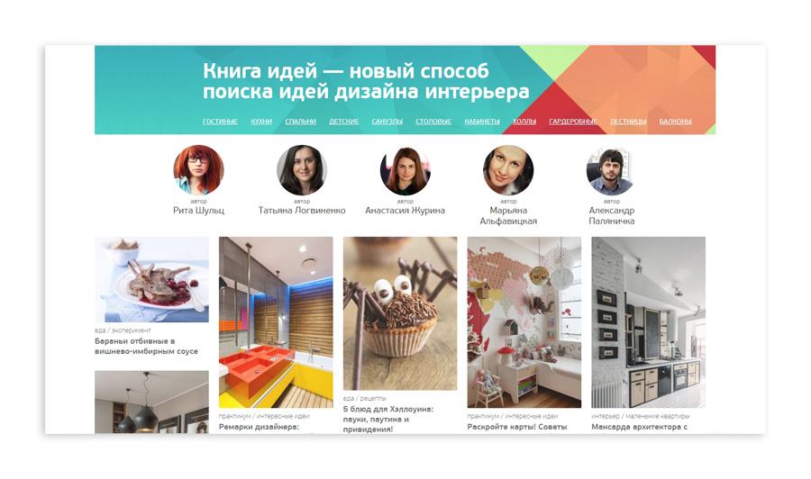 Сайт является своего рода мини-соцсетью. Тут можно посмотреть работы по дизайну, познакомится и пообщаться с дизайнерами, создать свою собственную подборку идей, купить понравившееся вещи.