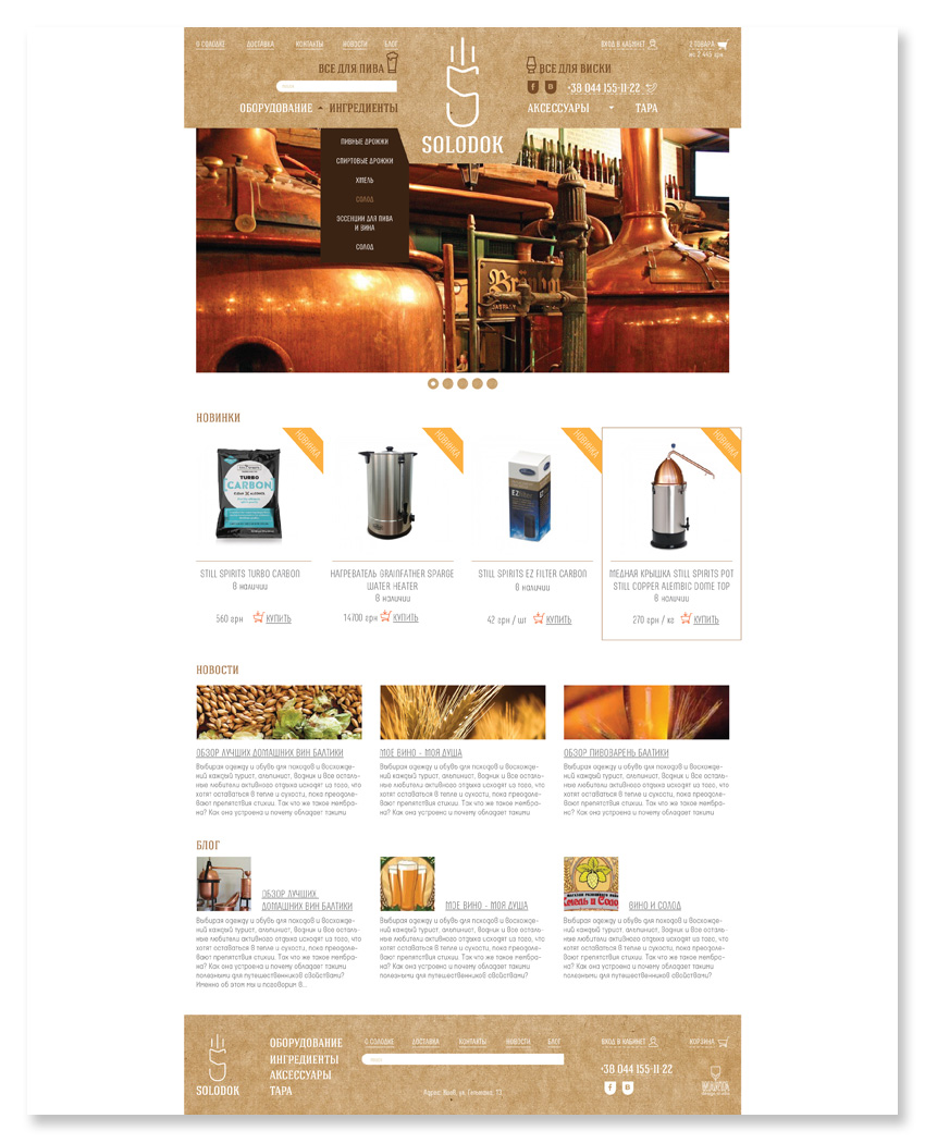 В студии разработали шаблоны и стили с помощью которых менеджеры сайта смогут создавать, наполнять и администрировать интернет-магазин.