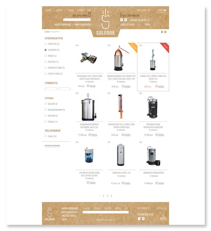 Мы продумали различные способы разворачивания страницы каталога, а также отметки для товаров.