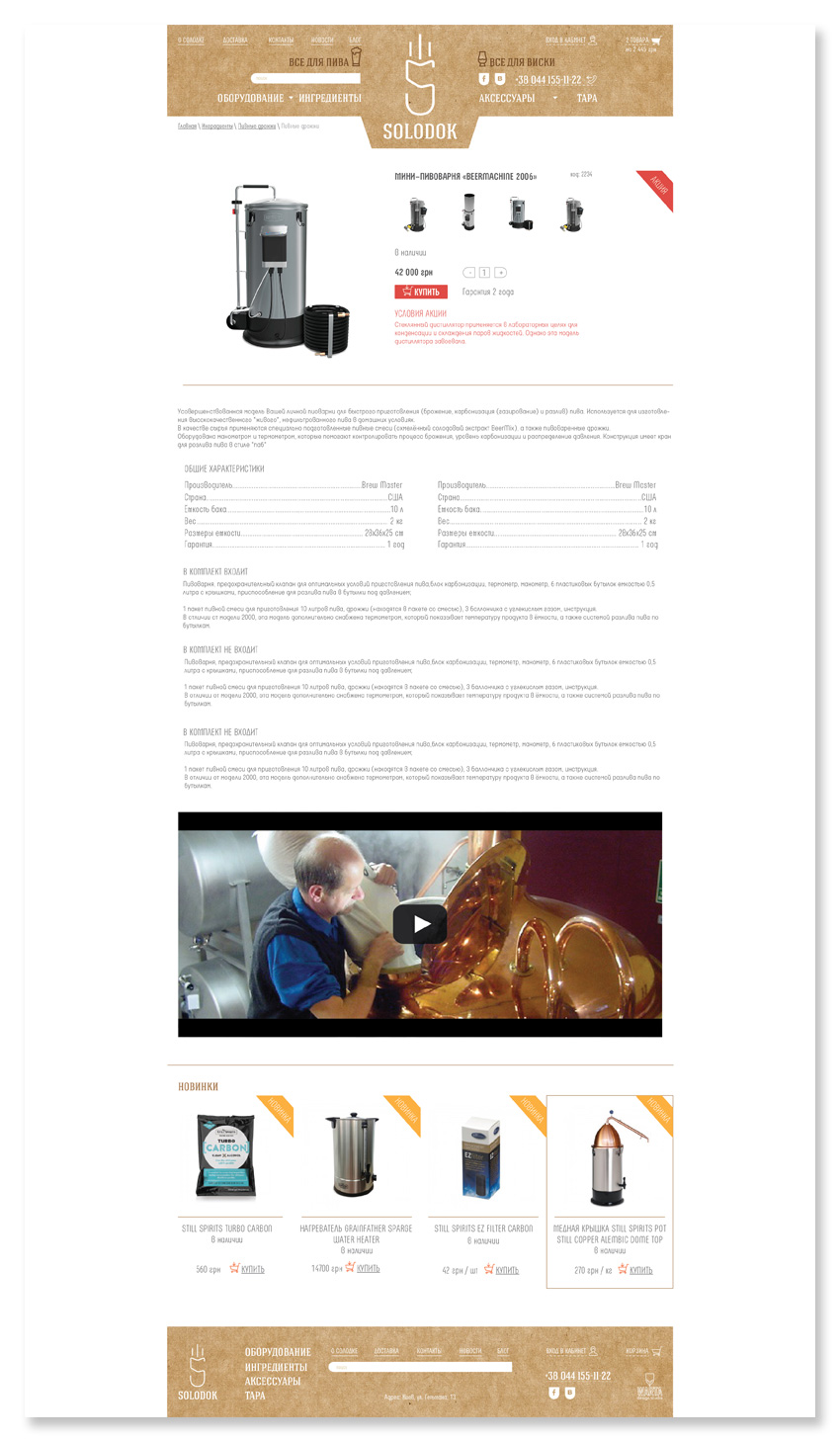 Каждый товар имеет свою карточку, перейдя на которую пользователь имеет возможность посмотреть фотографии и характеристики, ознакомиться с видео, а также посмотреть другие похожие товары.