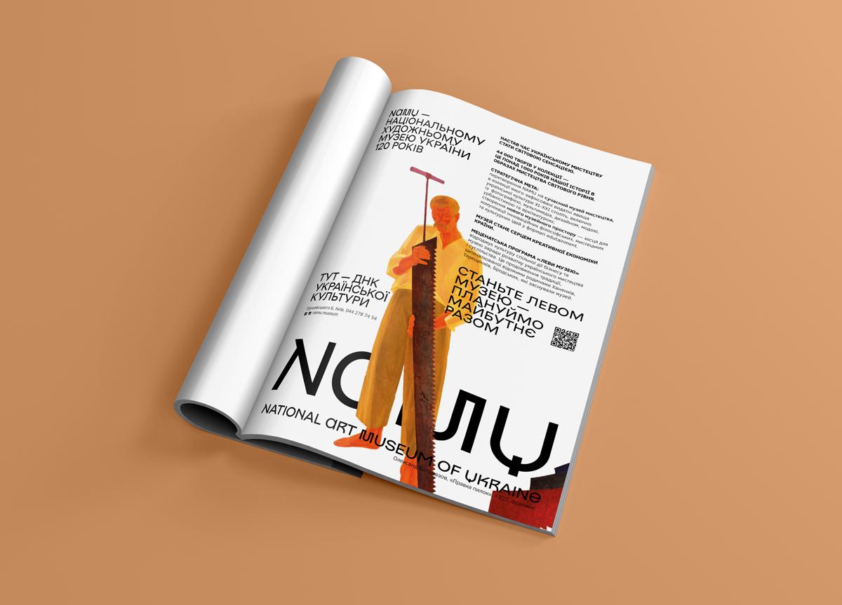 В студії змакетували шпальту у відомому журналі, яка розповідає усьому світу про Національний Художній музей.