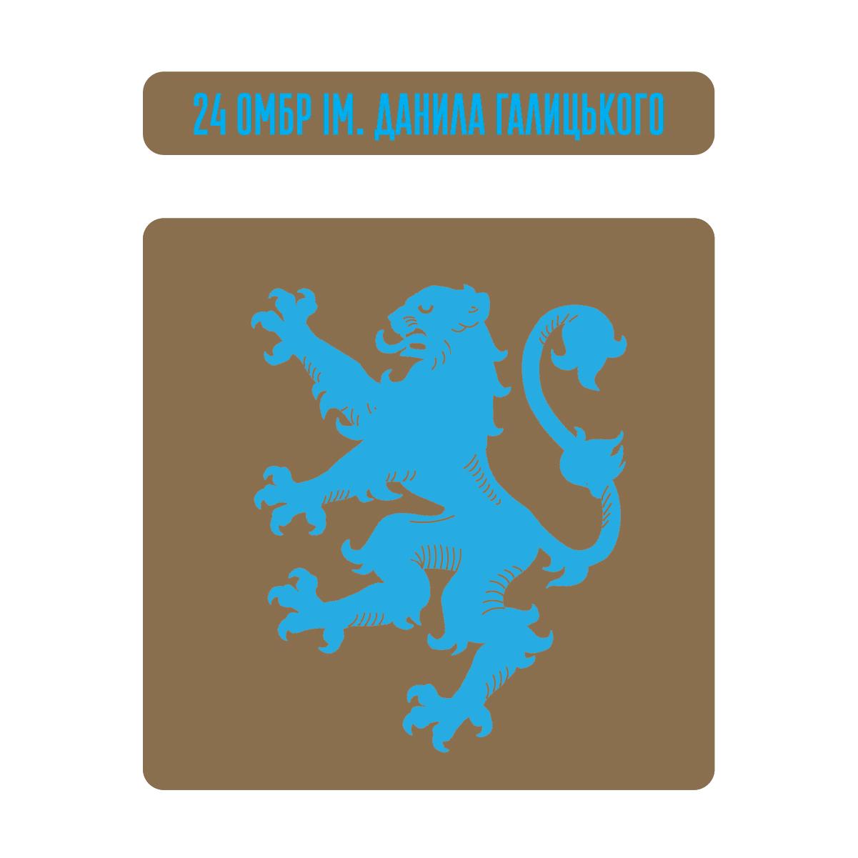 Механизированная бригада имеет гордое название имени короля Данила Галицкого и раз так, наше предложение заключалось в том, что бы нынешние пехотинцы носили на руке герб Данила как и его дружина много лет назад.