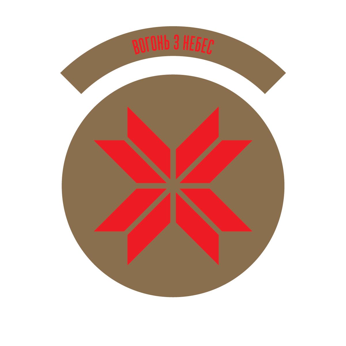 В основу патча для 43-я артилерийской бригады повышеной дальности положен древний славянский символ - крест Перуна, языческого бога грома и молнии. Кому, как не богам войны носить на плече его знак.