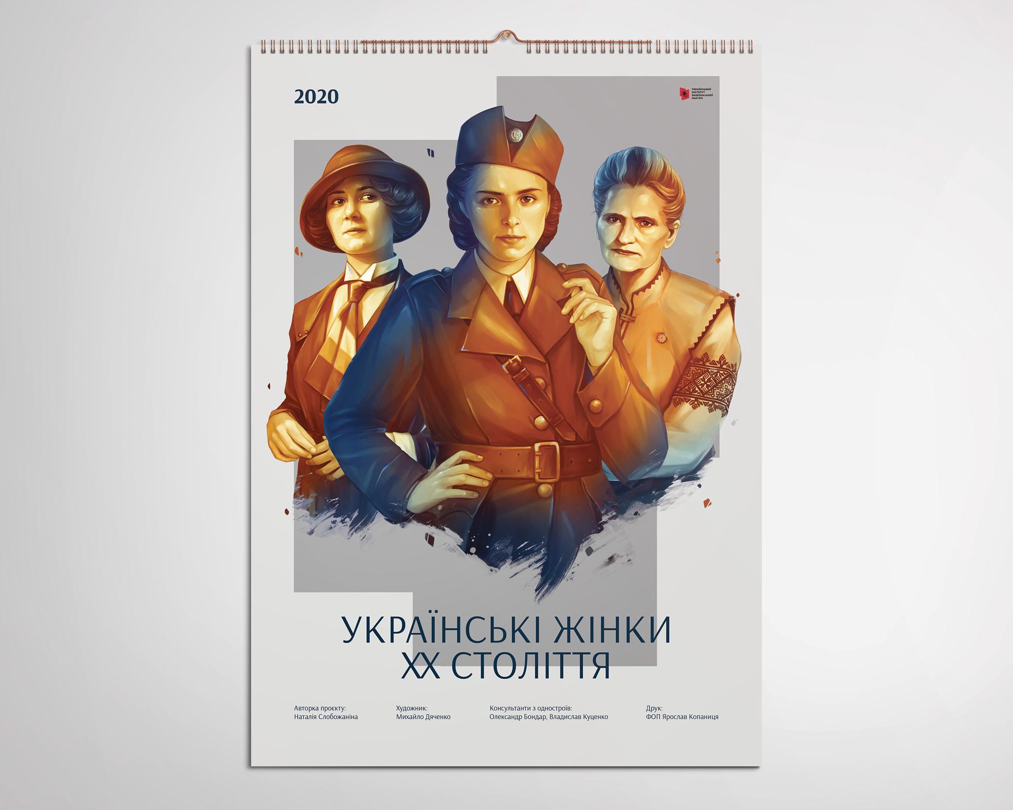На основі іллюстрацій Михайла Дяченко в студії розробили календар присвячений видатним українкам