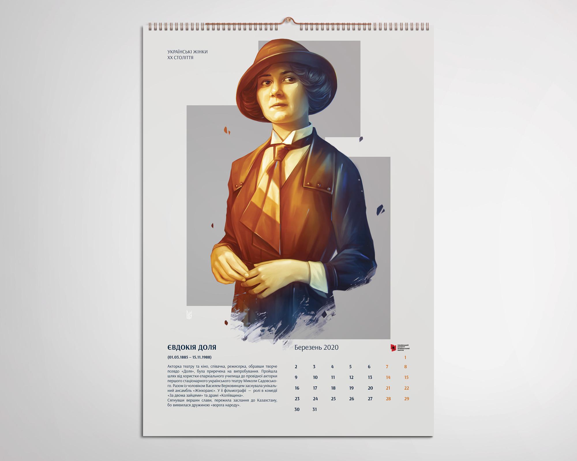 Кожен лист календаря описує історію однієї із 12 жінок, діяльність яких вплинула на історію України