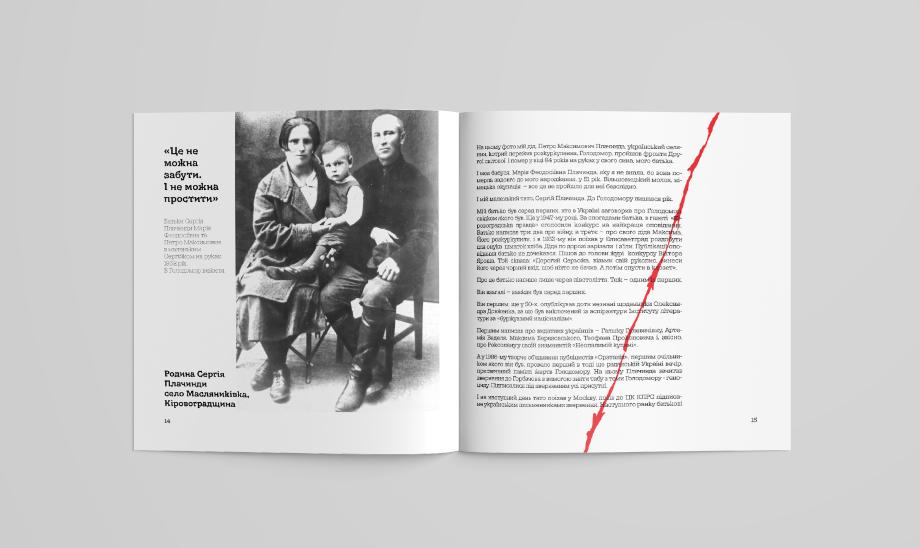 Кожна нитка відповідає окремій розповіді родини у книзі і проходить червоною лінією по історії цієї родини.